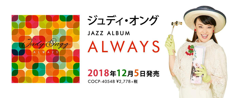 ジュディ・オング JAZZ-ALBUM「ALWAYS」